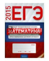 Картинка к книге Национальное образование - ЕГЭ 2015. Математика. Журнал индивидуальных достижений обучающихся