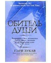 Картинка к книге Гэри Зукав - Обитель души
