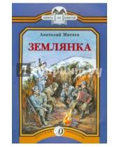 Картинка к книге Васильевич Анатолий Митяев - Землянка