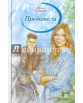 Картинка к книге Львовна Ирина Костевич - Предатели