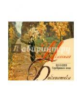 Картинка к книге Школьная библиотека - Поэзия серебряного века (CDmp3)