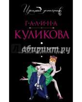 Картинка к книге Михайловна Галина Куликова - Будьте моей вдовой, или Закон сохранения вранья