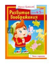 Картинка к книге Марина Султанова - Развитие воображения. Для 4-5 лет