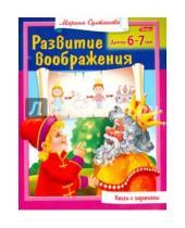 Картинка к книге Марина Султанова - Развитие воображения. Для 6-7 лет
