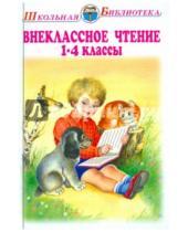 Картинка к книге Школьная библиотека - Внеклассное чтение. 1-4 классы. Родная речь