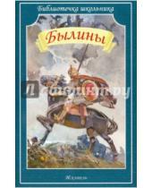 Картинка к книге Библиотечка школьника - Былины