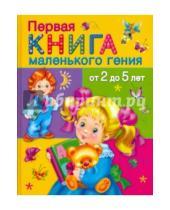 Картинка к книге Геннадьевна Валентина Дмитриева - Первая книга маленького гения от 2 до 5 лет