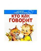 Картинка к книге Станиславовна Олеся Жукова - Кто как говорит. Для детей старше 9 месяцев. Книжка-раскладушка