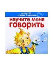 Картинка к книге Станиславовна Олеся Жукова - Научите меня говорить. Для детей старше 9 месяцев. Книжка-раскладушка