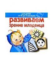 Картинка к книге Станиславовна Олеся Жукова - Развиваем зрение младенца. Для детей от 0 до 3 месяцев. Книжка-раскладушка