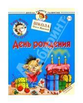 Картинка к книге Станиславовна Олеся Жукова - Ежик Федька. День рождения. 2-3 года (с наклейками)