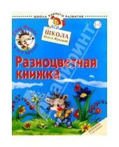 Картинка к книге Станиславовна Олеся Жукова - Ежик Федька. Разноцветная книжка. 2-3 года (с наклейками)