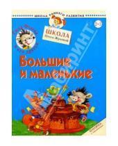 Картинка к книге Станиславовна Олеся Жукова - Ежик Федька. Большие и маленькие. 2-3 года (с наклейками)