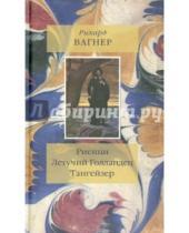 Картинка к книге Рихард Вагнер - Риенци. Летучий Голландец. Тангейзер. Тексты музыкальных драм