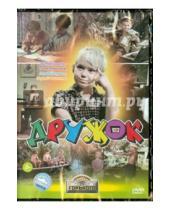 Картинка к книге Виктор Эйсымонт - Дружок (DVD)
