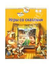 Картинка к книге Станиславовна Олеся Жукова - Игры со сказками. Для детей 1-3 лет