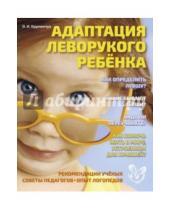 Картинка к книге Игоревна Ольга Крупенчук - Адаптация леворукого ребенка