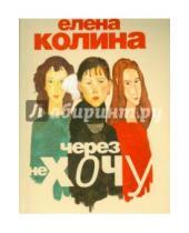 Картинка к книге Викторовна Елена Колина - Через не хочу