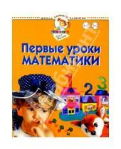Картинка к книге Станиславовна Олеся Жукова - Первые уроки математики. Для детей 1-3 лет