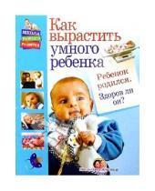 Картинка к книге Станиславовна Олеся Жукова - Ребенок родился. Здоров ли он?