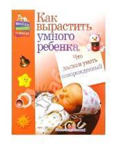 Картинка к книге Станиславовна Олеся Жукова - Что должен уметь новорожденный