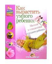 Картинка к книге Станиславовна Олеся Жукова - Массаж и гимнастика грудного ребенка