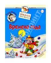 Картинка к книге Станиславовна Олеся Жукова - Ежик Федька. Времена года. 2-3 года (с наклейками)