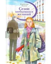 Картинка к книге Владимир Благов - Сезон несбывшихся желаний