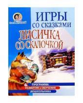 Картинка к книге Станиславовна Олеся Жукова - Игры со сказками: Лисичка со скалочкой (4-6л)