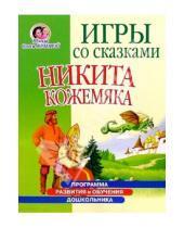 Картинка к книге Станиславовна Олеся Жукова - Игры со сказками: Никита Кожемяка (4-6л)
