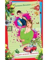 Картинка к книге Николаевна Екатерина Вильмонт - Секрет зеленой обезьянки