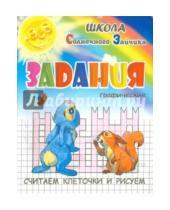 Картинка к книге Г. И. Медеева - Графические задания