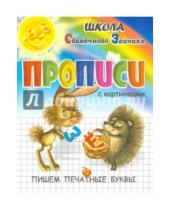 Картинка к книге Г. И. Медеева - Прописи. Пишем печатные буквы