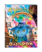 Картинка к книге Юрьевич Олег Рой - Двойной праздник