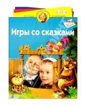 Картинка к книге Станиславовна Олеся Жукова - Игры со сказками. Для детей 4-6 лет
