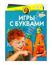 Картинка к книге Станиславовна Олеся Жукова - Игры с буквами. Для детей 4-6 лет