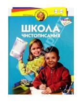 Картинка к книге Станиславовна Олеся Жукова - Школа чистописания. Для детей 4-6 лет