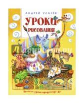 Картинка к книге Алексеевич Андрей Усачев - Уроки рисования