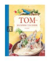 Картинка к книге Волшебная страна - Том - мальчик с пальчик