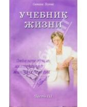 Картинка к книге Светлана Пеунова - Учебник жизни. Часть III