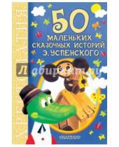 Картинка к книге Николаевич Эдуард Успенский - 50 маленьких сказочных историй Э. Успенского