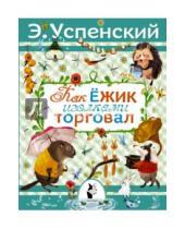 Картинка к книге Николаевич Эдуард Успенский - Как ежик иголками торговал. Повесть о наводнении