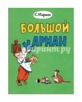 Картинка к книге Яковлевич Самуил Маршак - Большой карман