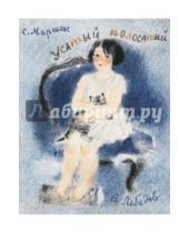 Картинка к книге Яковлевич Самуил Маршак - Усатый полосатый