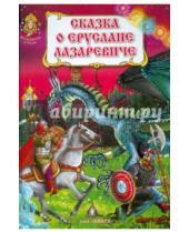 Картинка к книге Волшебная страна - Сказка о Еруслане Лазаревиче