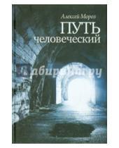 Картинка к книге Алексей Мороз - Путь человеческий