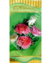 Картинка к книге Народные открытки - 3921/С Юбилеем/открытка-гигант вырубка
