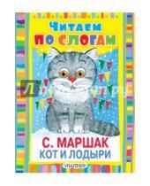 Картинка к книге Яковлевич Самуил Маршак - Кот и лодыри