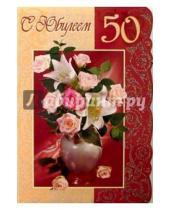 Картинка к книге Народные открытки - 4399/С Юбилеем 50/открытка-гигант вырубка