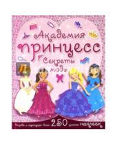 Картинка к книге Книжки с наклейками/дополни картинку - Академия принцесс. Секреты моды